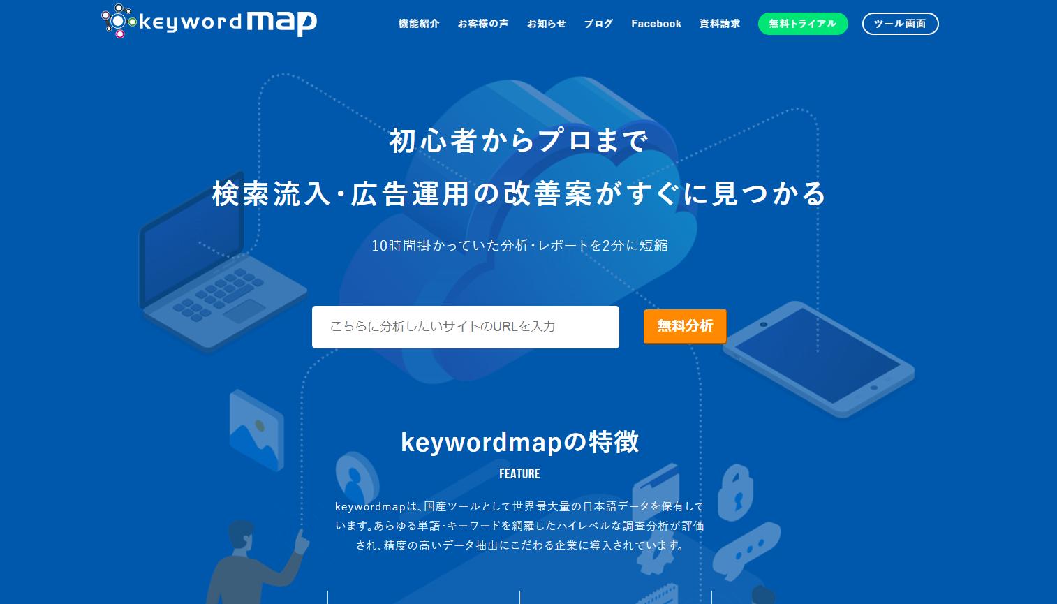 バズる記事、keywordmap