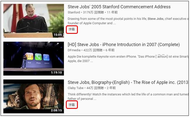 Youtube検索上位、字幕