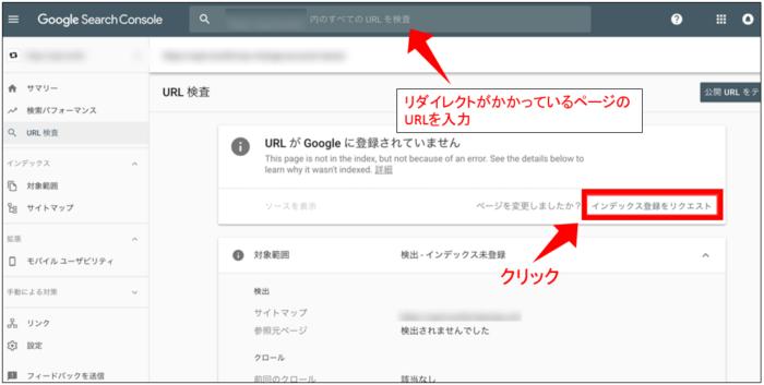 SSL SEO リダイレクト設定