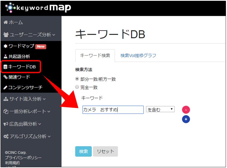 keywordmap キーワード選定 キーワードDB