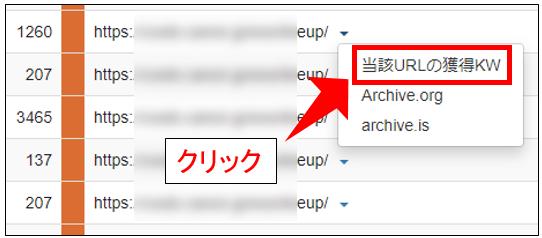 keywordmap キーワード選定 占有Webサイト抽出3