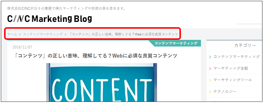 WordPress SEO パンくずリスト