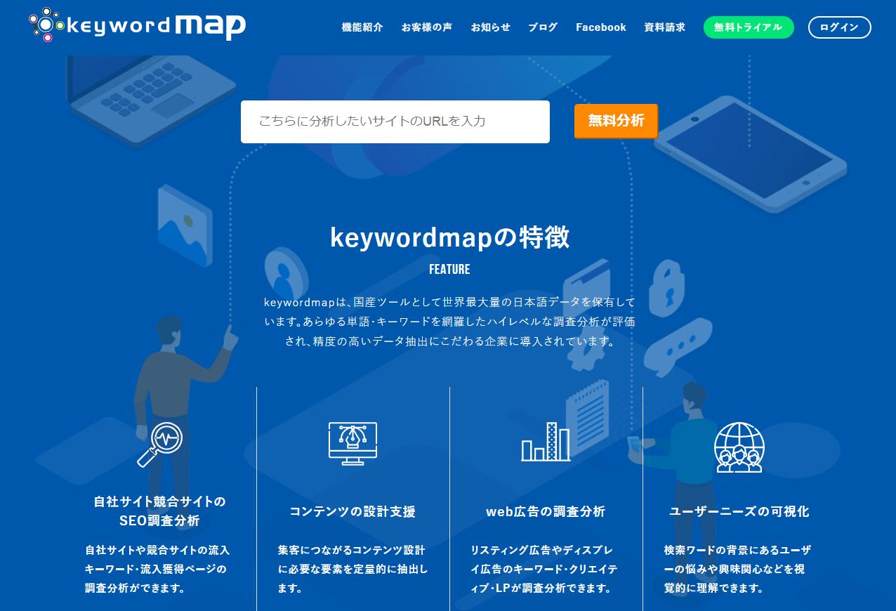 コンテンツマーケティング keywordmap
