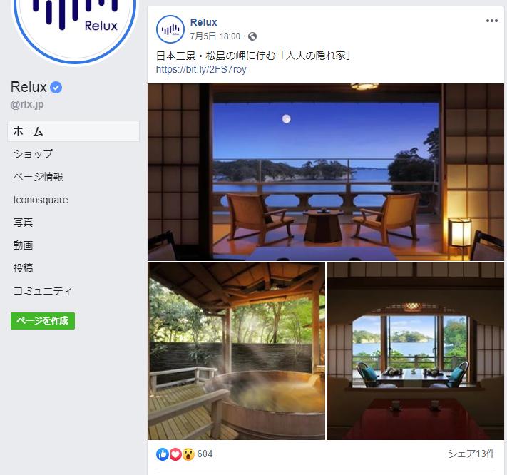 ソーシャルメディア、事例:FB投稿、Relux