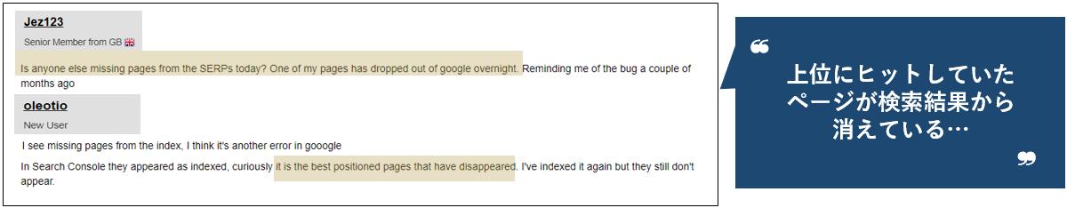 Googleアルゴリズム変動、WebmasterWorld